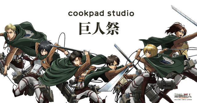「Attack on Titan」 study the world through foods! Enjoy the limited menu at 「cookpad studio Titan Festival」