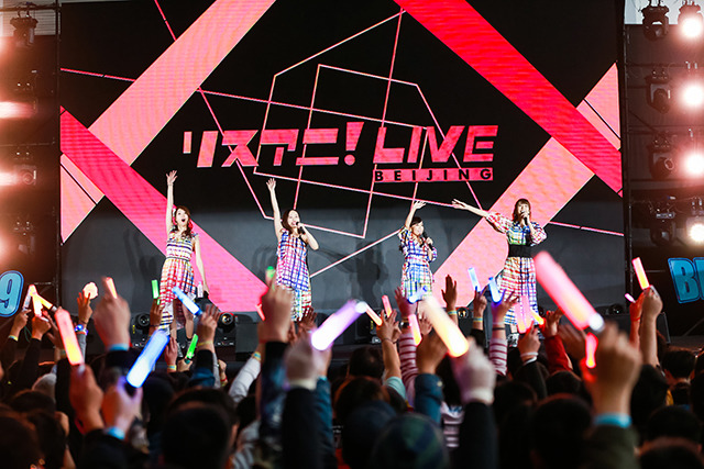 "Luna Haruna, 22/7, Liyuu, Machico, Emi Nitta, and Sphere Performed at the First ""Lis Ani! Live"" in Beijing, China"