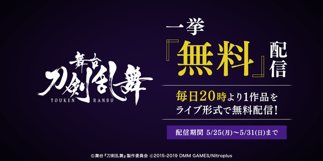 """Let's watch the play """"Touken Ranbu"""" on your smartphone or PC! All 7 works will be broadcast for free from May 25"""