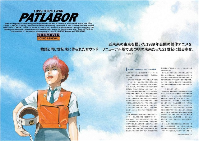 The New Release Date Of Patlabor The Movie Announced Watch The Battle At Tokyo Bay With Astonishing Presents In 4dx Anime Anime Global