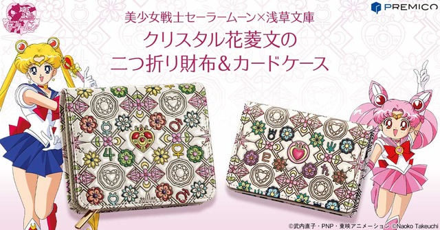 """""""Sailor Moon × Asakusa Bunko"""" The Compacts and Planetary Symbols Become a Beautiful Pattern. Leather Wallet and Card Case Released."""