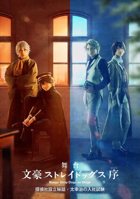 """Bungo Stray Dogs Hashigaki"" Stage Play Revealed! Story of the Detective Agency's Foundation and Dazai Osamu's Employment Examination"