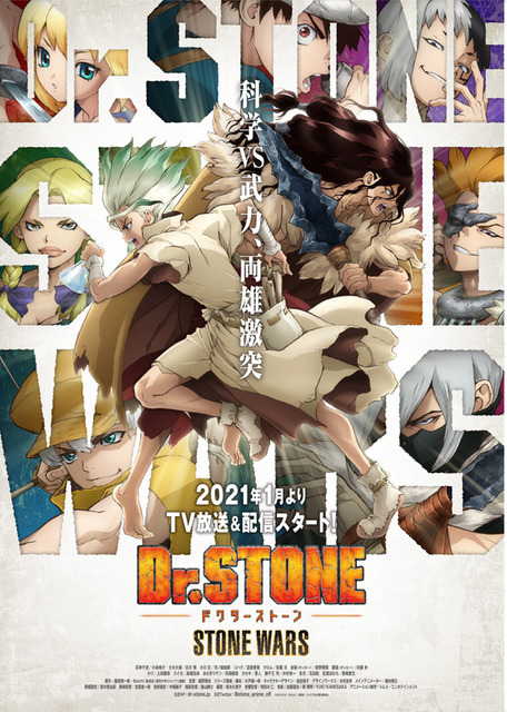 Dr Stone Season 2 Has Been Decided To Be Broadcast On Jan 2021 The Promotion Video Contained The Movie Released For The First Time And The Visual Revealed Anime Anime Global