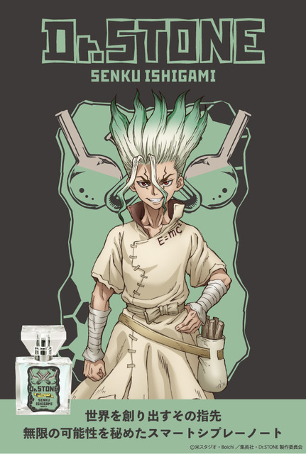 Dr Stone Perfumes Inspired By Senku Tsukasa Etc Are Here The Cool Intelligence Fragrance Is Anime Anime Global