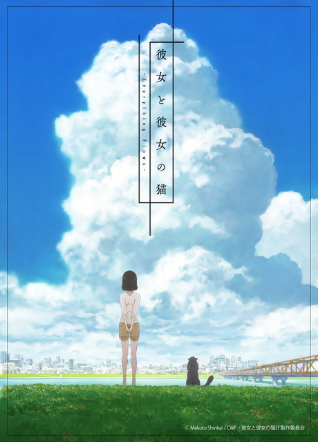 """""""Your Name"""", """"Weathering With You"""", Director Shinkai Makoto's Origin """"She and Her Cat: Everything Flows -Complete Version-"""" Will Be Broadcast on BS 12"""
