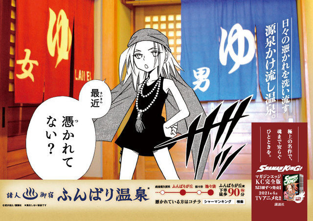 "An ad for ""Shaman King"" ""Funbari Onsen"" has been launched. If you're possessed, come and get healed…"