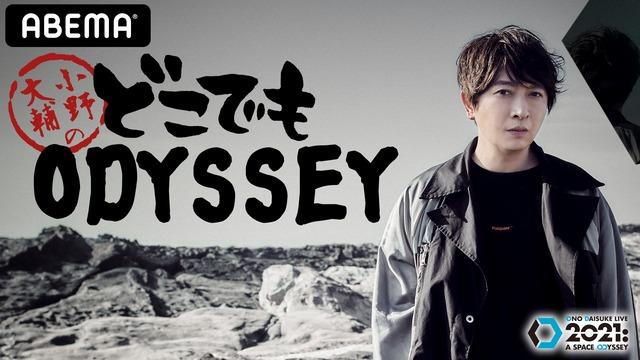 """""""Dokodemo ODYSSEY"""" featuring Ono Daisuke's special performance & talks with Shimono Hiro, exclusively on ABEMA"""