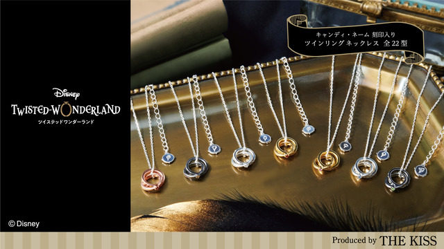 From 'Twisted-Wonderland', twin ring necklaces inspired by Night Ravens College students, including Riddle and Leona, have been released!